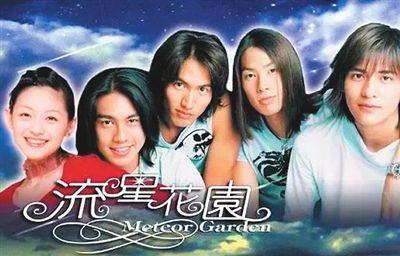 漫画IP改拍电视剧 台湾不只有《流星花园》