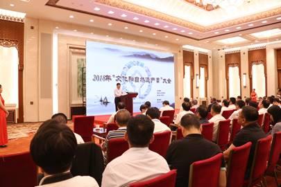 """2018年""""文化和自然遗产日""""大会在京举行"""