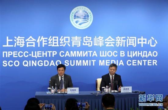 (上合青岛峰会・新华网)上合组织青岛峰会新闻中心举行首场新闻发布会 聚焦执法安全合作