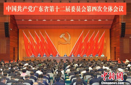 广东省委全会:以新担当新作为开创工作新局面