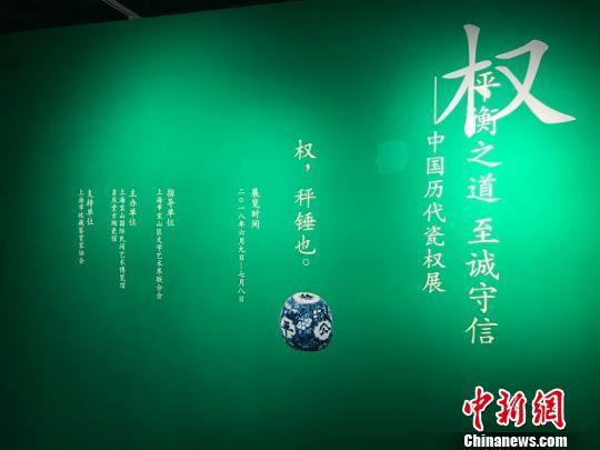 """""""平衡之道,至诚守信——中国历代瓷权展""""在沪揭幕"""