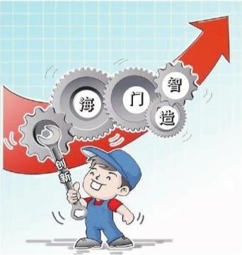 五大工程多措并举打造江苏海门制造业升级版