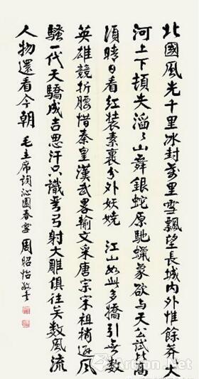 周昭怡 毛泽东词《沁园春・雪》|136cm68cm