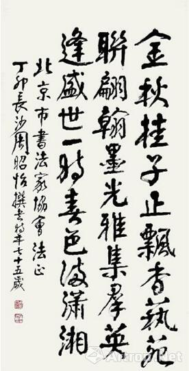 周昭怡 自作诗《贺北京市书法家协会》|136cm68cm