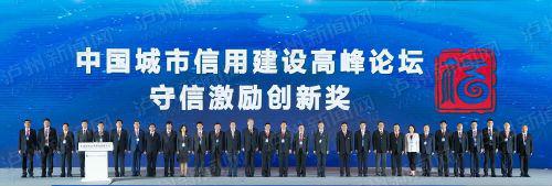2018年中国城市信用建设高峰论坛开幕