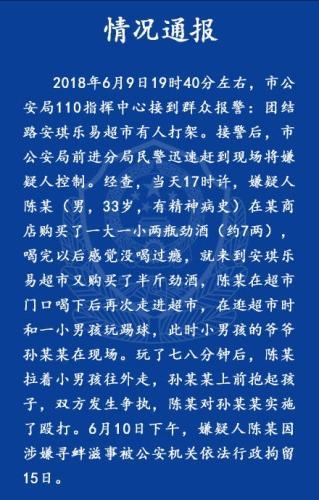 河南商丘警方回应偷小孩传言:系男子酒后滋事