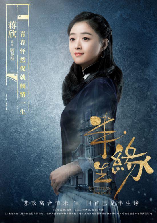 电视剧《半生缘》海报出炉 蒋欣刘嘉玲郑元畅郭晓冬出演