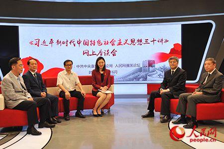 《习近平新时代中国特色社会主义思想三十讲》网上系列座谈会现场(人民网 蒋建华摄)