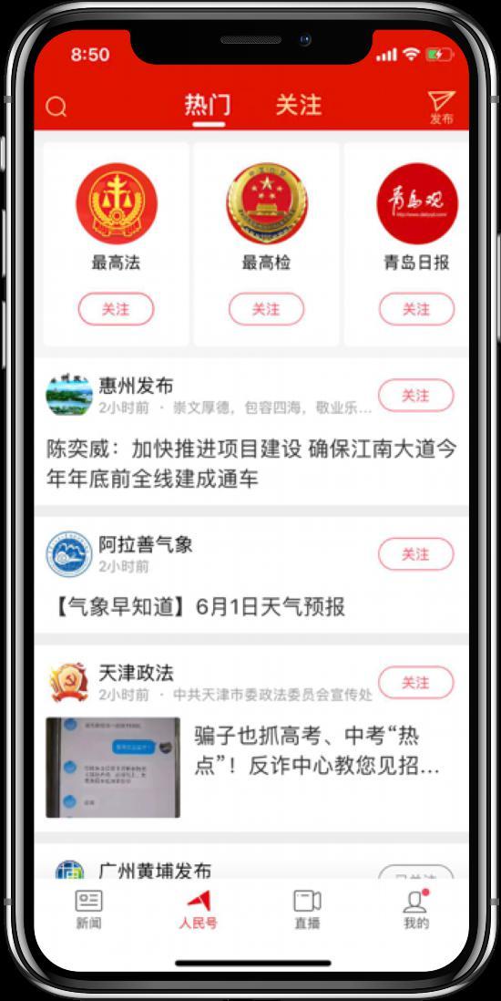 人民号App_iPhone X@3x.png