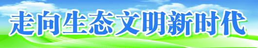 """贵州全省十大""""林业生态英雄""""评选启动"""
