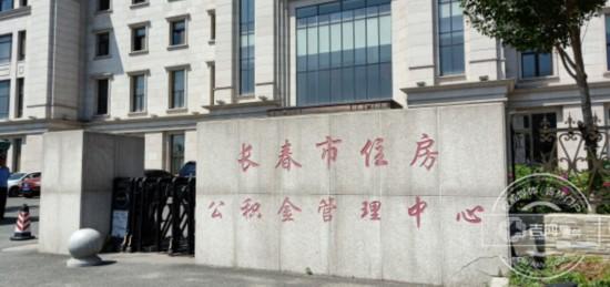 """长春市32项住房公积金提取实现""""只跑一次"""""""