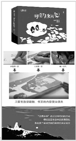 将温变油墨应用于图书制作国内首现会消失的书凌动处理器怎么样