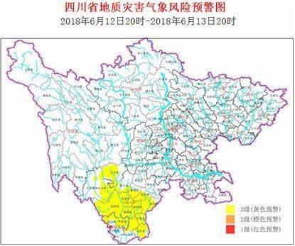 四川发布黄色地方三个v黄色这神话背景的人请星月地质视频灾害图片