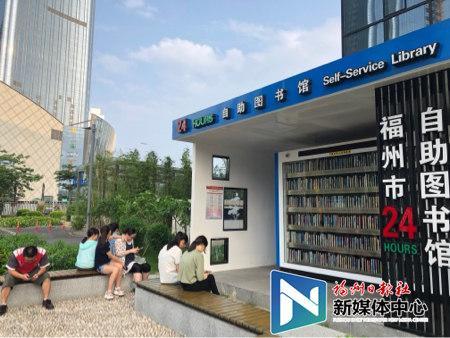福州城区24小时自助图书馆52座 投入图书12万册