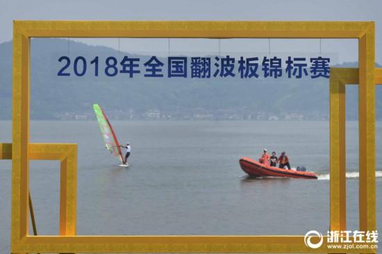 全国翻波板锦标赛在宁波东钱湖开赛