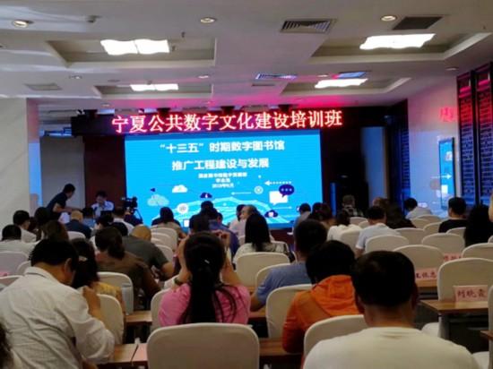 宁夏图书馆长等130人充电 助力公共数字文化建设