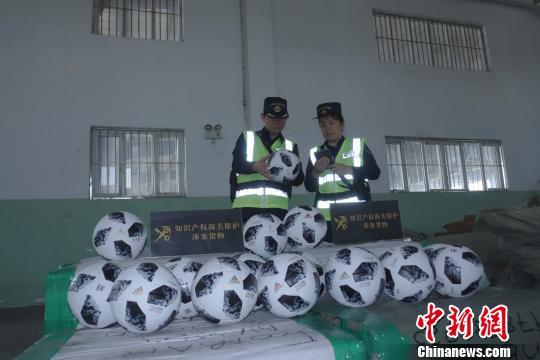 广州、黄埔海关查获涉嫌侵权世界杯商标的货物上万件