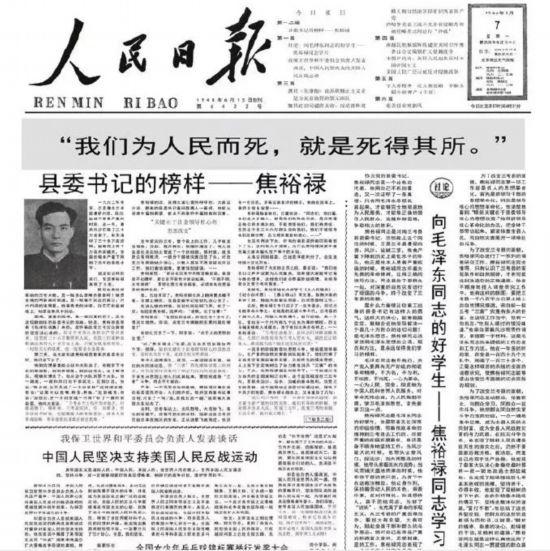 1966年2月7日头版刊登的《县委书记的榜样――焦裕禄》.webp