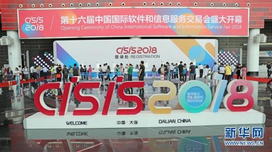(经济)(1)第十六届中国软交会开幕