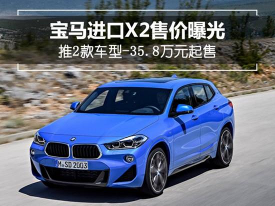 宝马进口X2售价曝光 推2款车型或35.8万起售