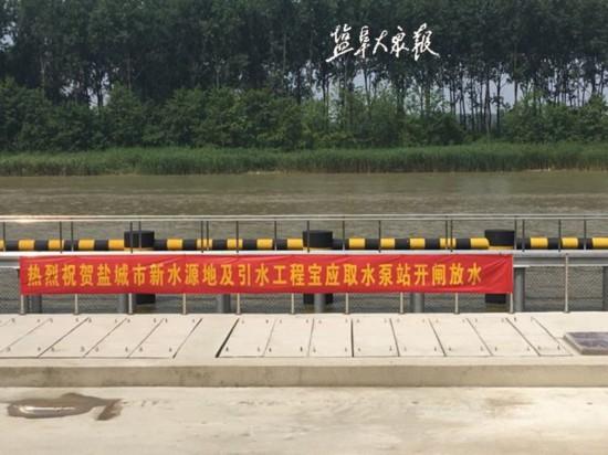 """让百姓喝上""""长江好水 盐城新水源地及引水工程主线试通水"""