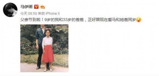 父亲节马伊�P晒童年照 9岁少女穿红裙可爱纯美