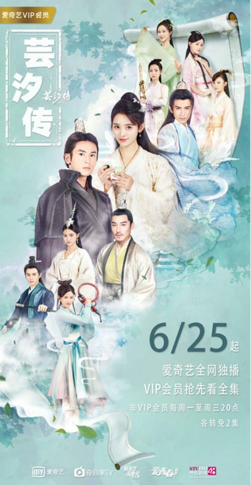 """《芸汐传》定档6月25日,张哲瀚""""痴心""""表白鞠婧�t"""