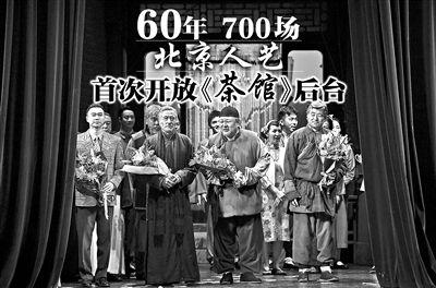 60年 700场 北京人艺首次开放《茶馆》后台