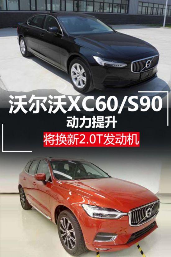 沃尔沃XC60/S90将换新2.0T发动机 动力提升