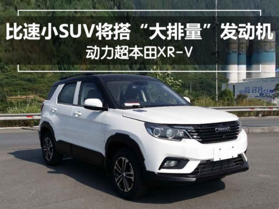 """比速小SUV将搭""""大排量""""发动机 动力超XR-V"""