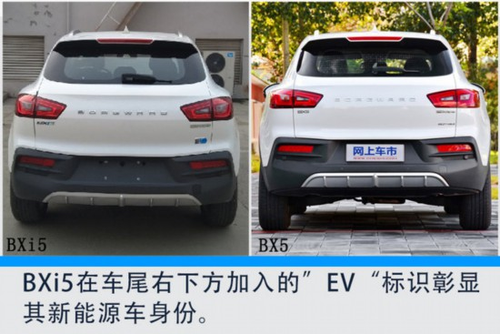 宝沃推全新纯电动SUV 最高时速150km-领先同级