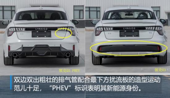 领克03插电混动-尺寸加长 百公里油耗仅1.7L