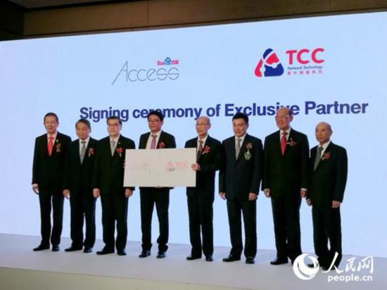 泰中网络科技有限公司成为百度泰国独家合作伙伴