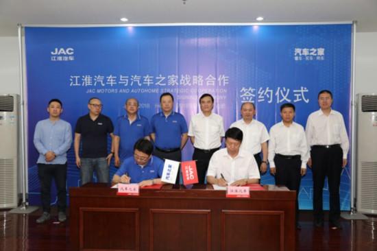 合力打造卓越平台 开启营销新思路——汽车之家与江淮汽车签署战略合作协议