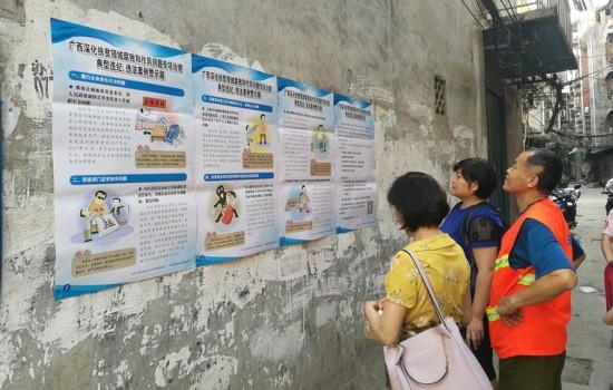 广西专项治理警示教育进村入屯五级全覆盖