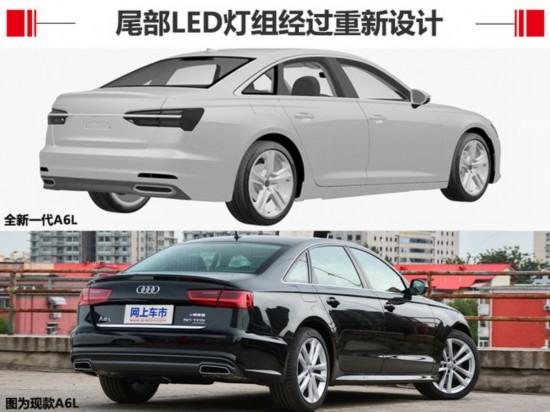 奥迪全新一代A6L曝光 外观大变/明年正式开卖