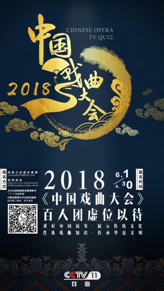 """《2017中国戏曲大会》引""""戏曲热""""2018全新启航"""