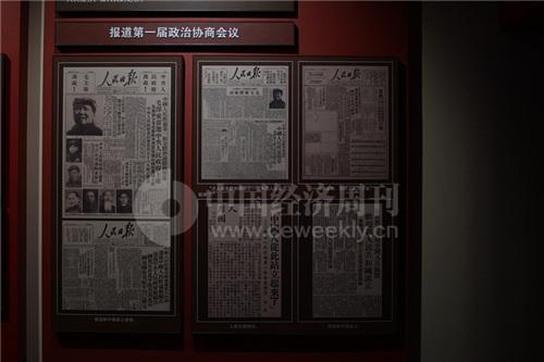 P28  1  人民日报报道第一届政治协商会议
