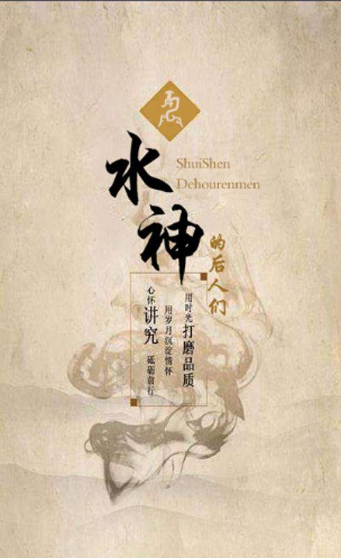 纪录片《水神的后人们》龚国林