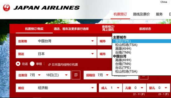 """台有关部门煽动拒乘标注""""中国台湾""""航班 业者怒:终使台"""
