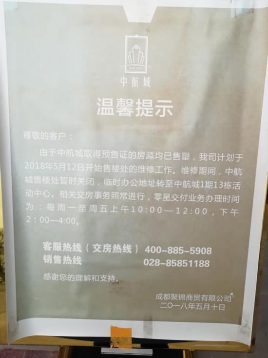 """实探中航工业""""退房""""项目:一二期已售罄 剩余土地杂草丛生"""