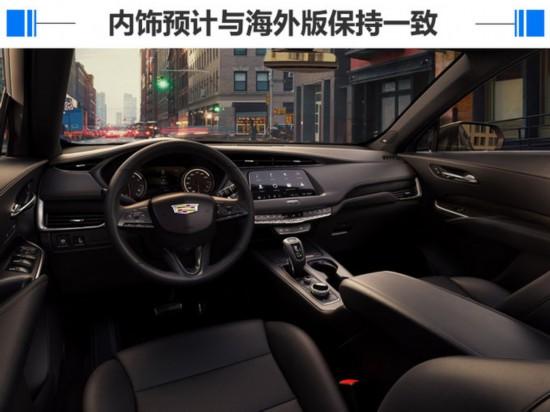凯迪拉克国产XT4八月发布 尺寸/动力超宝马X1