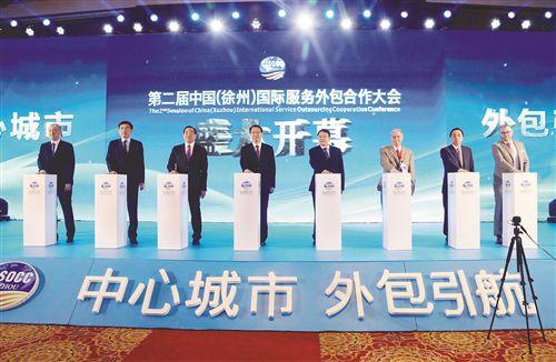 第二届中国(徐州)国际服务外包合作大会开幕