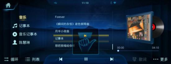 君马SEEK 5将搭智能手势交互系统  多图曝光-图6