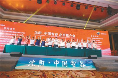 中国智谷 打造京沈合作共赢智慧平台