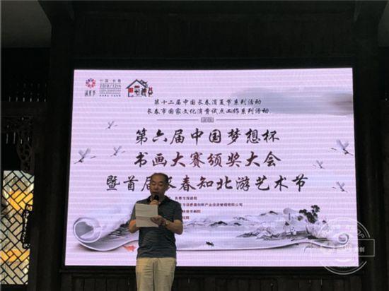首届知北游艺术节在长春市巴蜀映巷清凉启幕