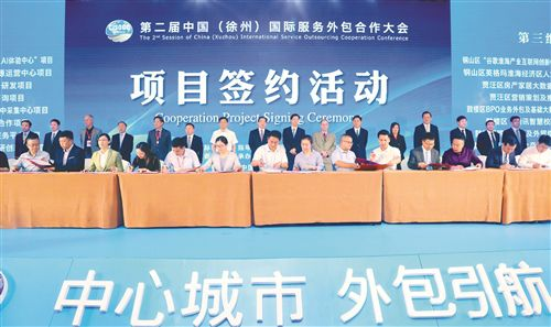 徐州:国际服务外包合作大会签约34个项目
