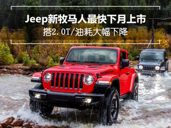 Jeep新牧马人最快下月上市