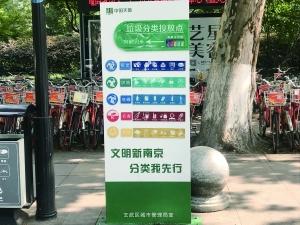 扔垃圾往前走 南京长江路设垃圾分类点指示牌