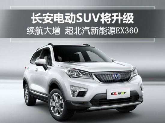 长安电动SUV将升级-续航大增 超北汽新能源EX360